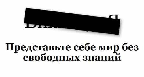 Wikipédia russa